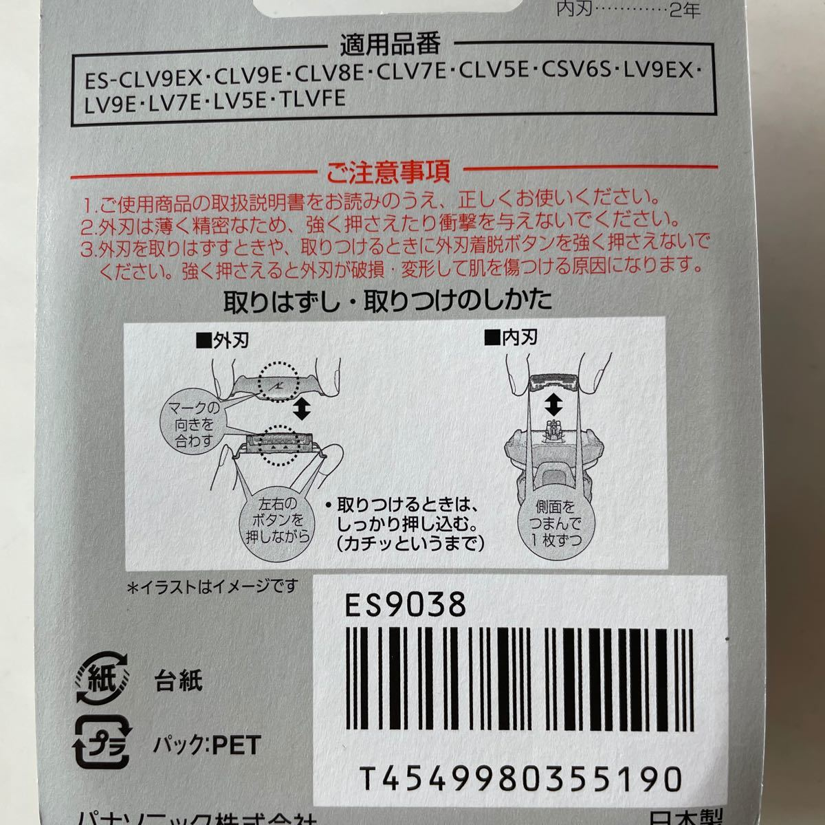 替刃ラムダッシュ Panasonic es9038 パナソニック ラムダッシュ