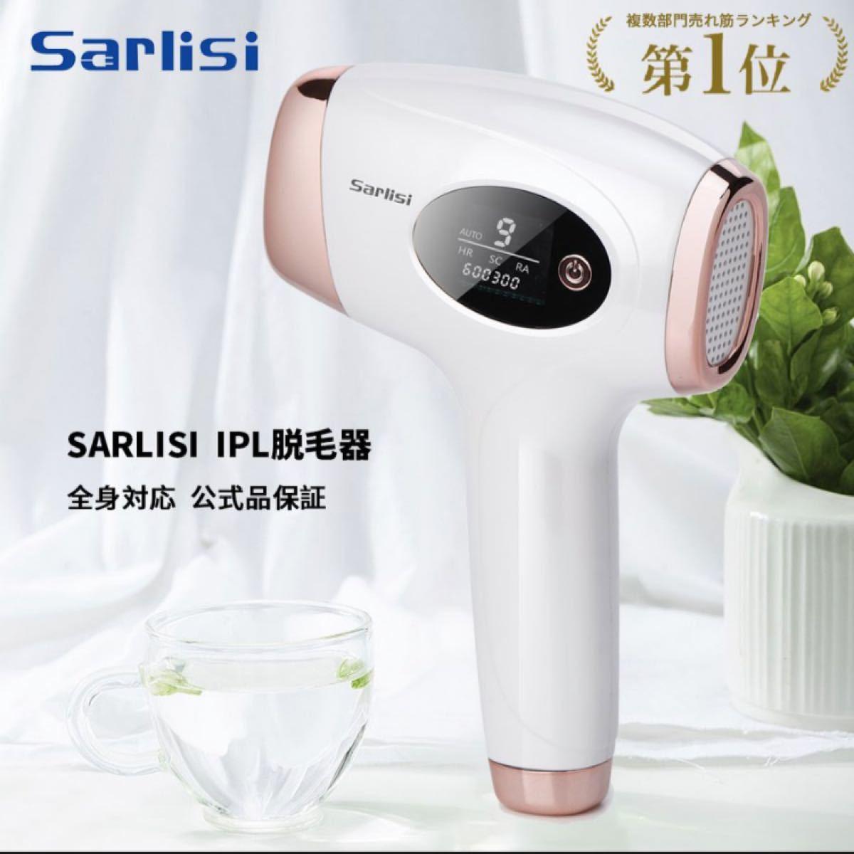 (最終値下げ)脱毛器 SARLISI 光美容器 VIO フラッシュ IPL 家庭用 メンズ 髭 脇 全身用 アンダーヘア