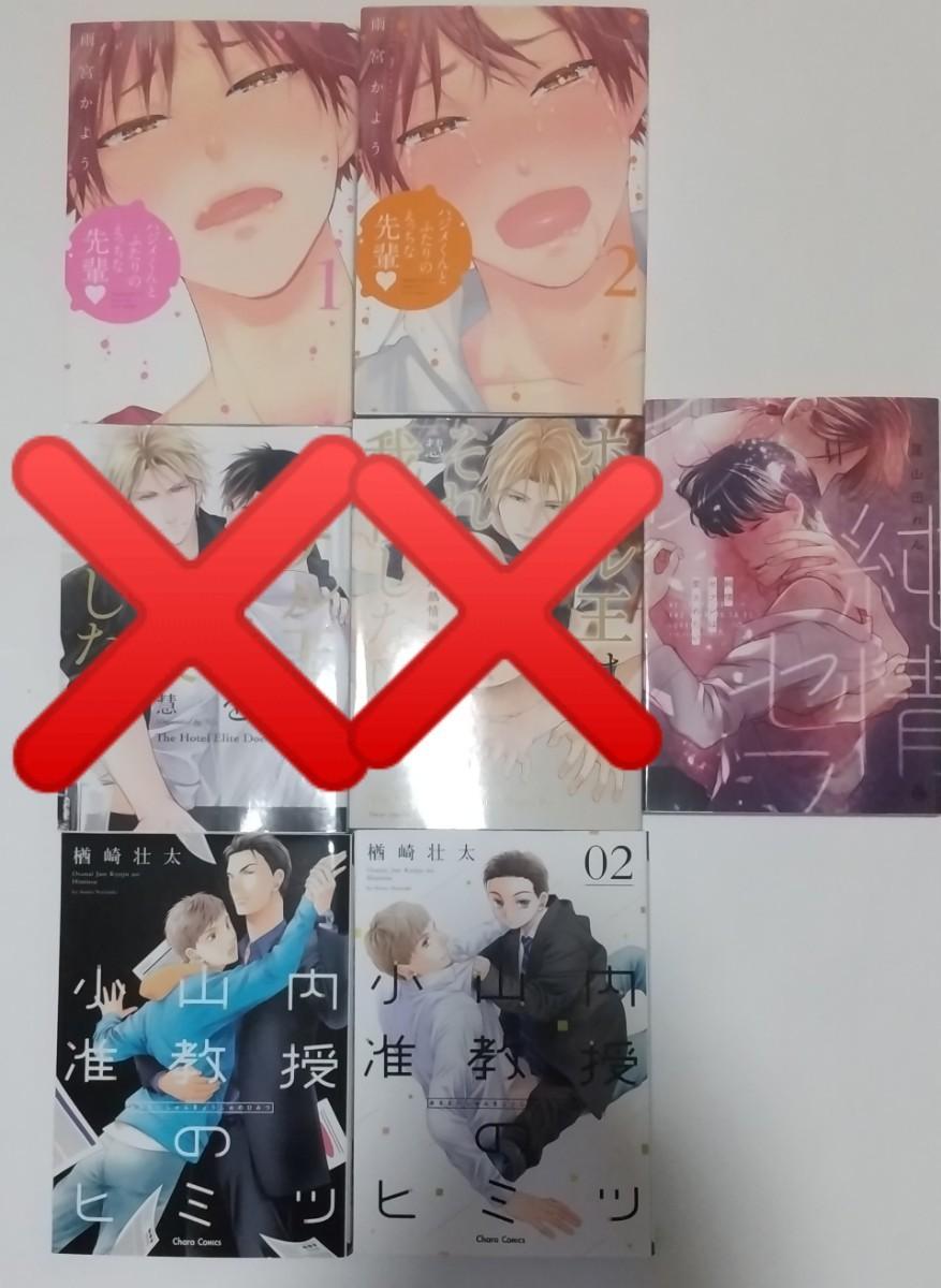 【専用】まとめ売り13冊 プラス8冊