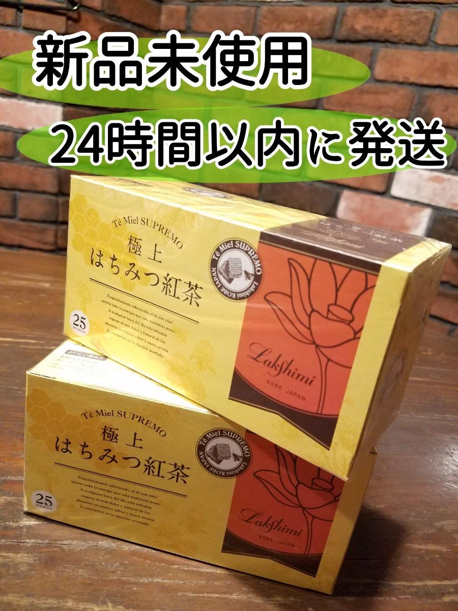 極上はちみつ紅茶 2箱分(50袋) ラクシュミー