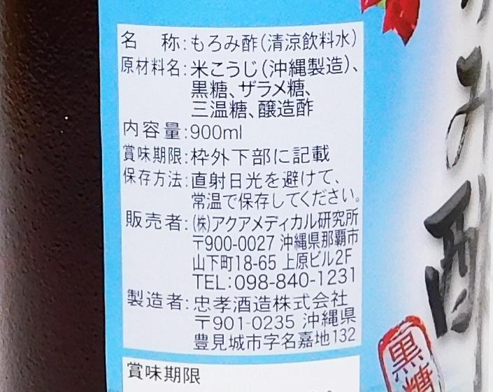 沖縄 送料無料 もろみ酢 お試し 2本セット アミノ酸 クエン酸 沖縄黒糖入りもろみ酢 W発酵もろみ酢 乳酸菌入り 健康維持