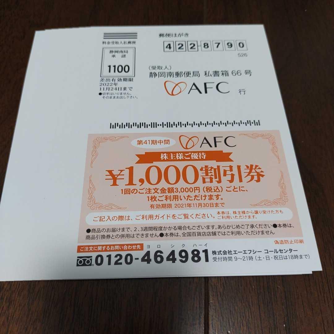 AFC-HD 株主優待1000円割引券10枚 有効期限2021.11.30_画像1