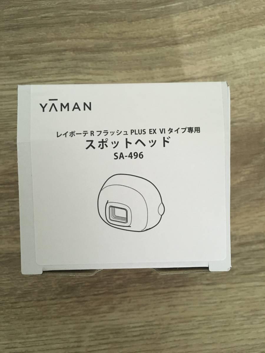 【新品未開封】ヤーマン レイボーテ RフラッシュPLUS EX VIタイプ 6点セット