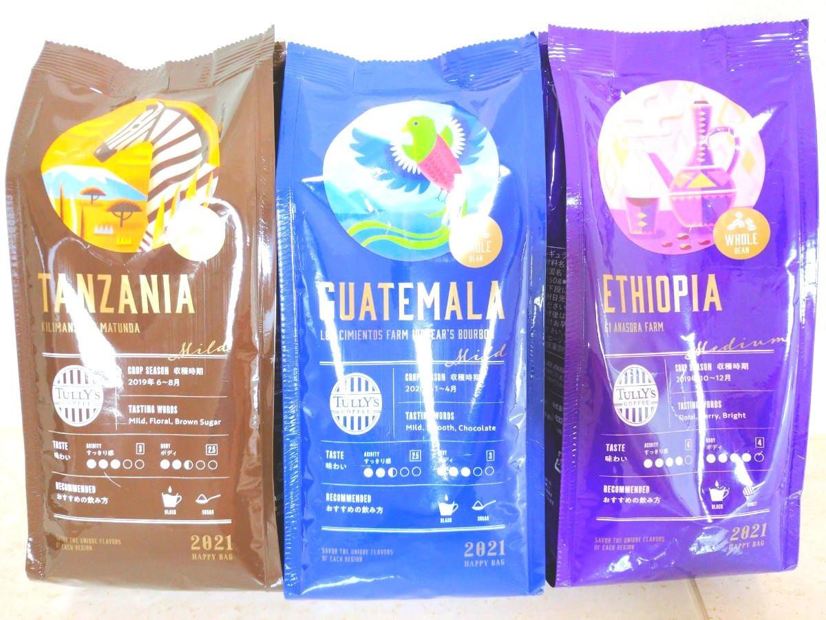 タリーズコーヒー 福袋 2021 コーヒー豆 3袋 セット グァテマラ タンザニア エチオピア ハッピーバック 希少豆 新品