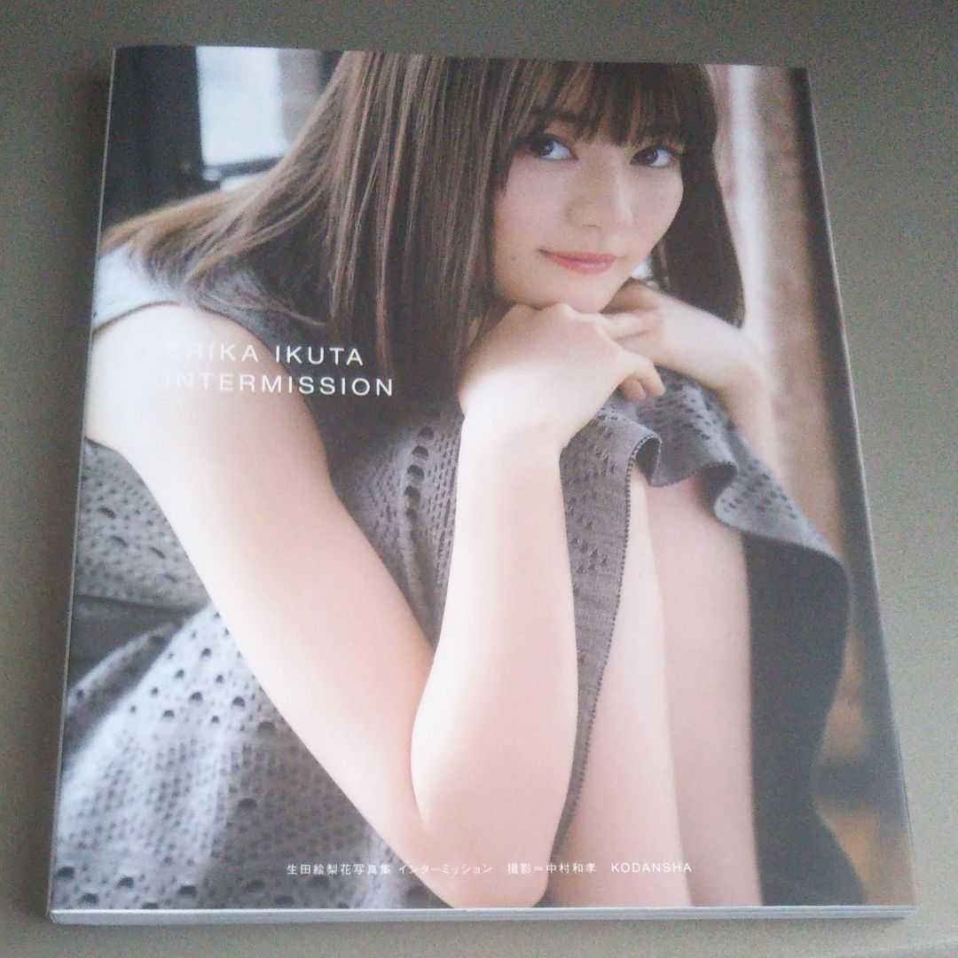 生田絵梨花 写真集 インターミッション 初版 乃木坂46