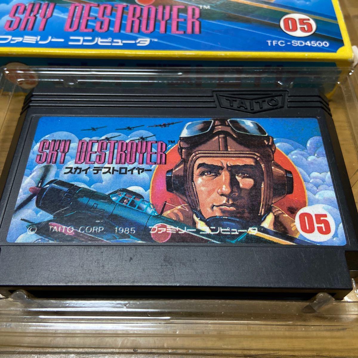 ファミコンソフト スカイデストロイヤー タイトー シューティングゲーム レトロゲーム ファミリーコンピュータ