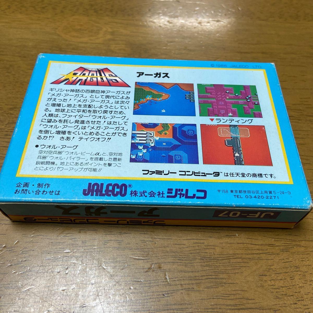 ファミコンソフト アーガス ジャレコ シューティングゲーム レトロゲーム ファミリーコンピュータ