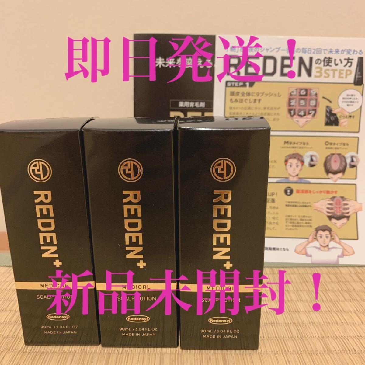 REDEN リデン 薬用育毛剤  3本セット 未使用未開封