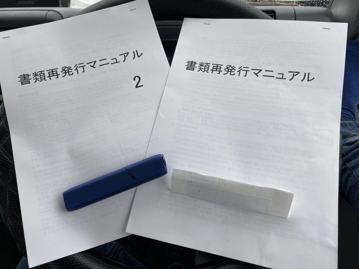 「書類再発行マニュアルその1 その2 2冊子セット 書類の無いオートバイ、車などに有効活用して下さい!送料無料  」の画像1
