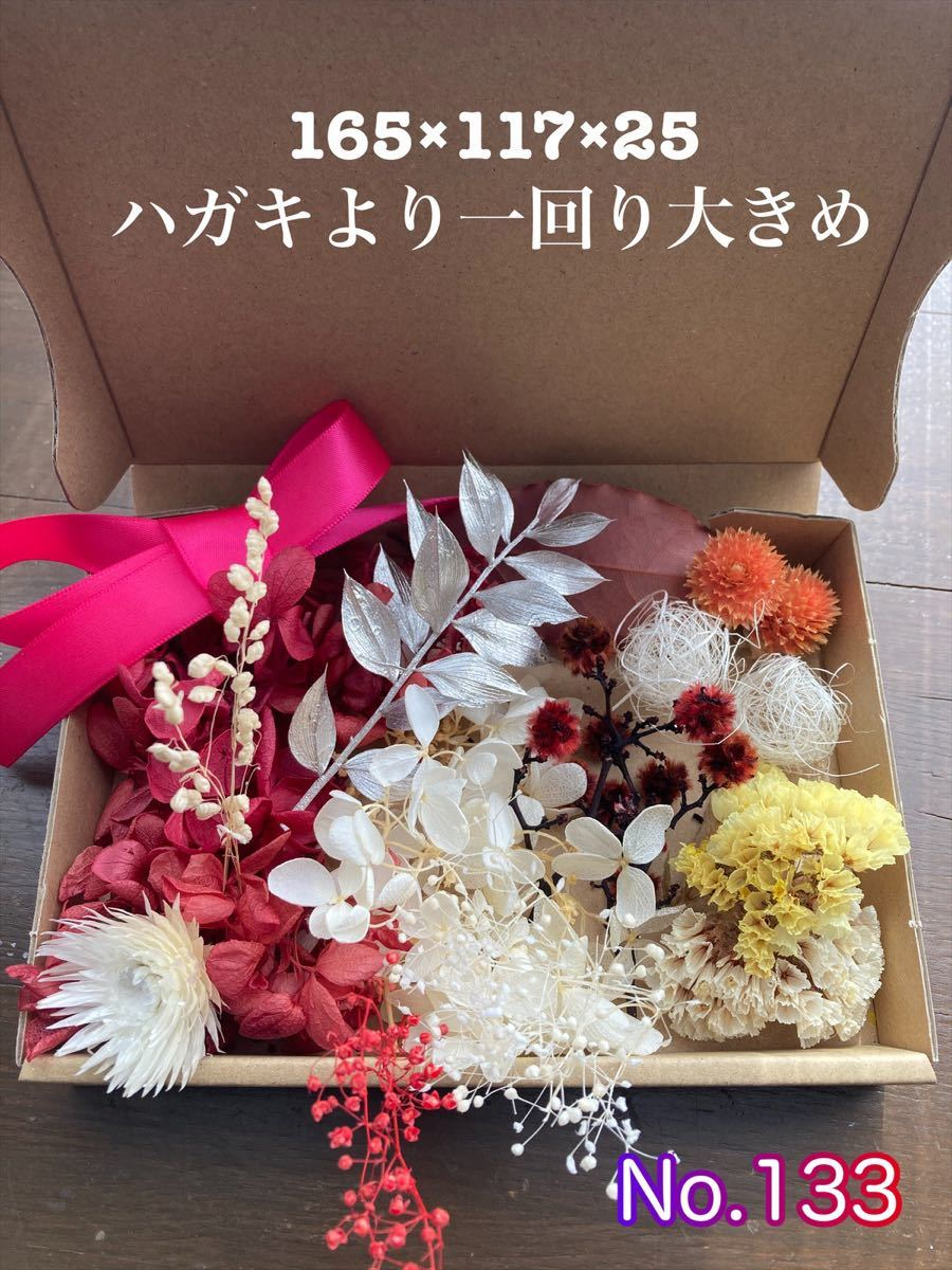 選べる2箱 プリザーブドフラワー詰合セット ハーバリウム 花材 ハンドメイド サシェ アロマワックス