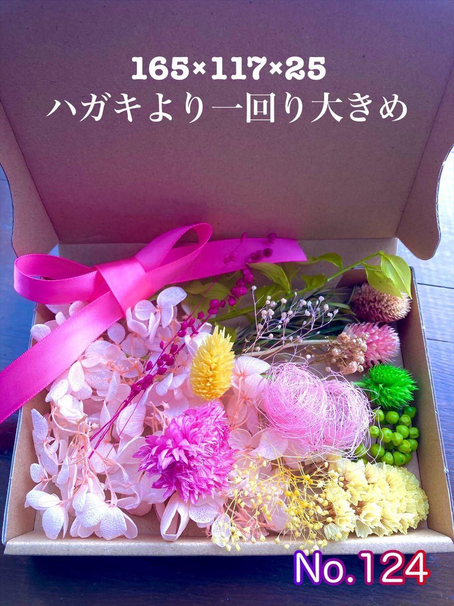 プリザーブドフラワー詰合セット 2箱目割引  ハーバリウム 花材 ハンドメイド サシェ アロマワックス ドライフラワー 紫陽花