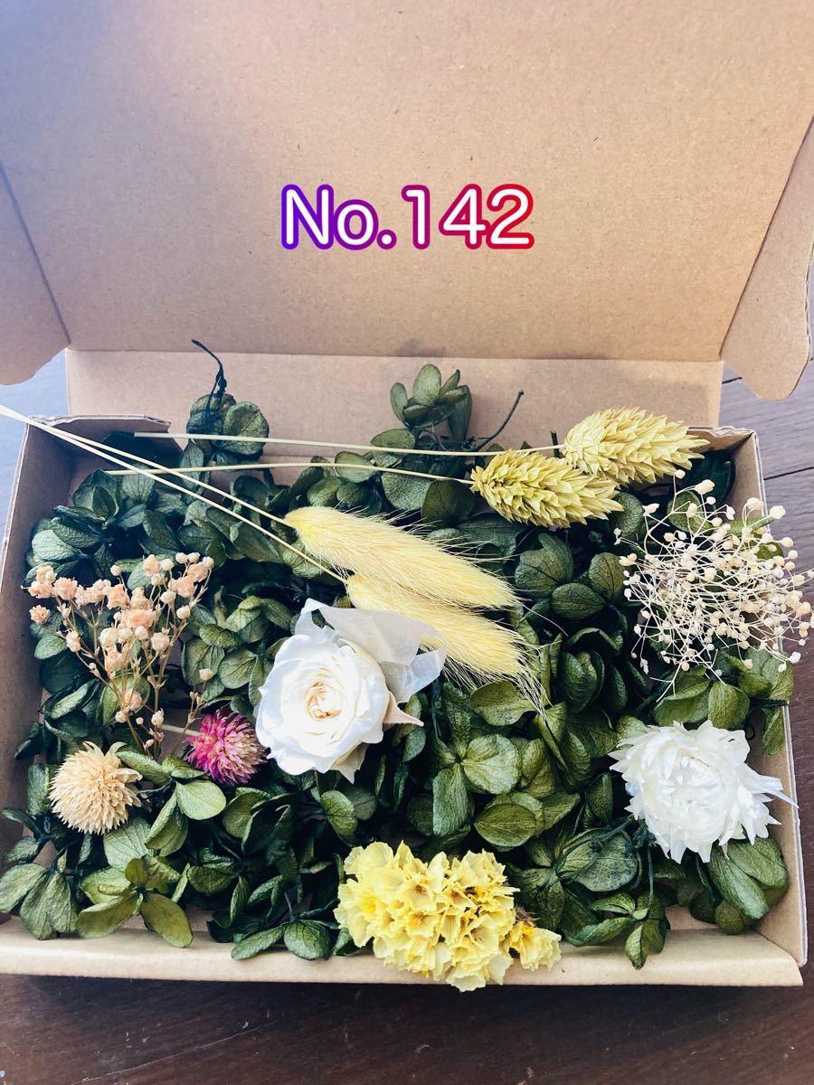 No.142プリザーブドフラワー詰合セット ハーバリウム 花材 ハンドメイド サシェ アロマワックス 2箱目割引 ドライフラワー