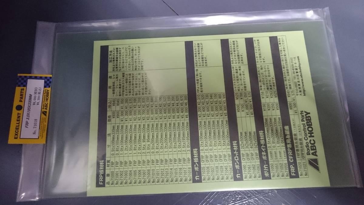 【 FRP グラスファイバープレート サイズ 195mm×330mm 厚さ3.0mm ABC-HOBBY製 [送料無料] 】②
