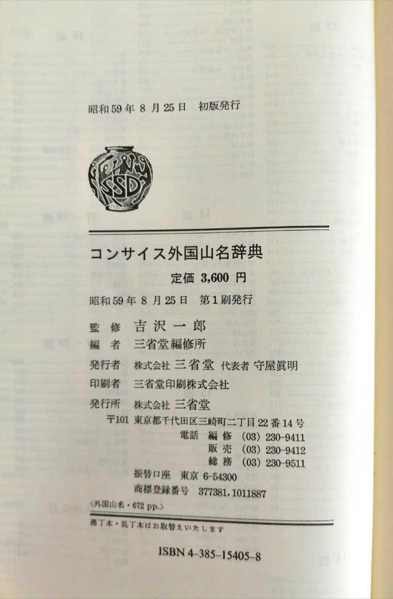 コンサイス外国山名辞典 吉沢一郎監修 三省堂編修所編_画像2