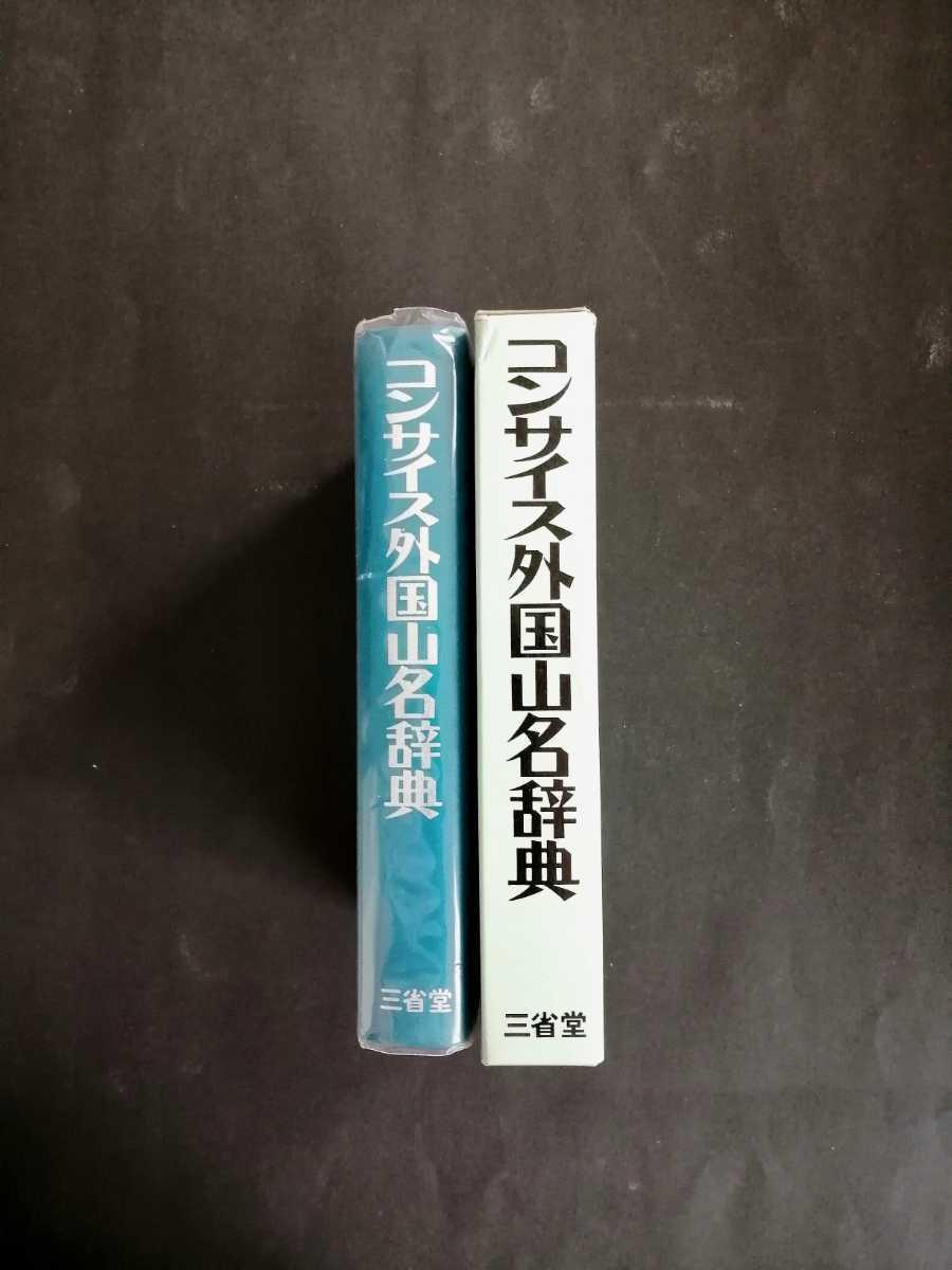 コンサイス外国山名辞典 吉沢一郎監修 三省堂編修所編_画像3