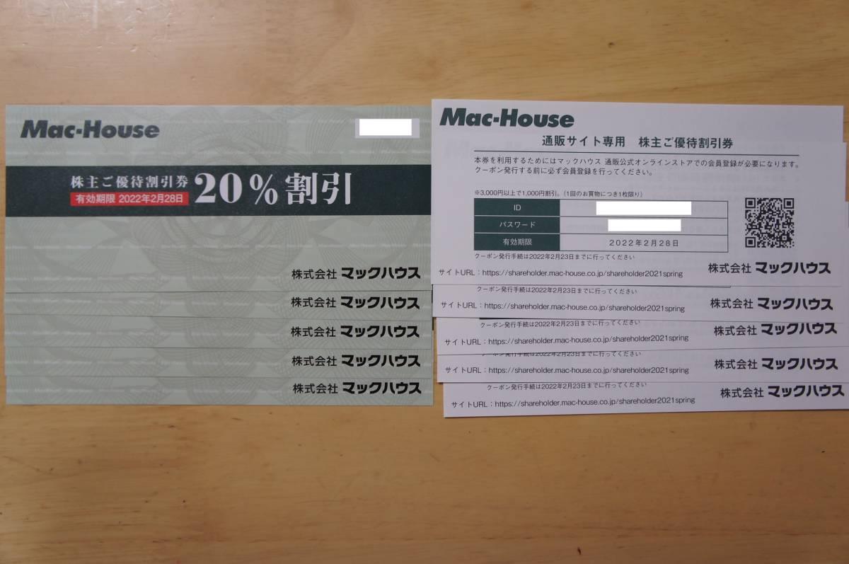 ◆【送料無料】マックハウス株主優待 20%割引券 5枚/通販サイト専用割引券 5枚◆_画像1