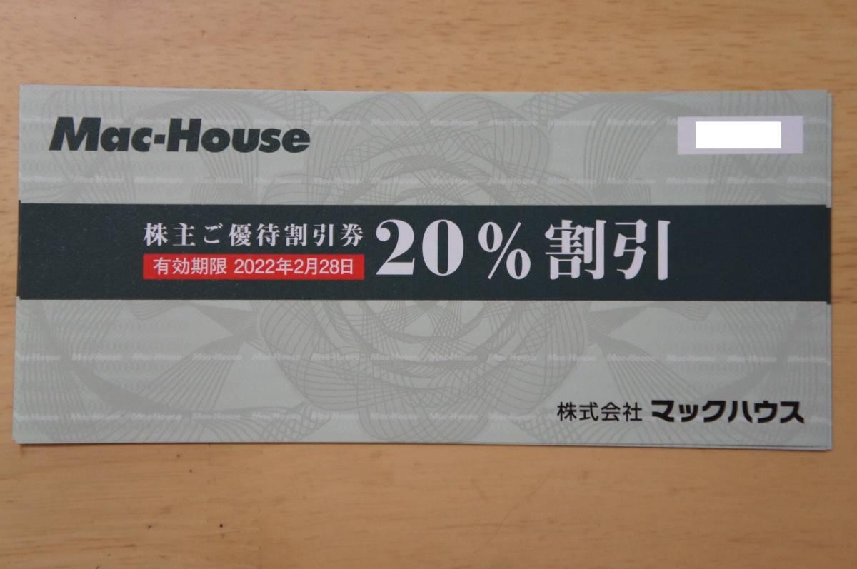 ◆【送料無料】マックハウス株主優待 20%割引券 5枚/通販サイト専用割引券 5枚◆_画像2