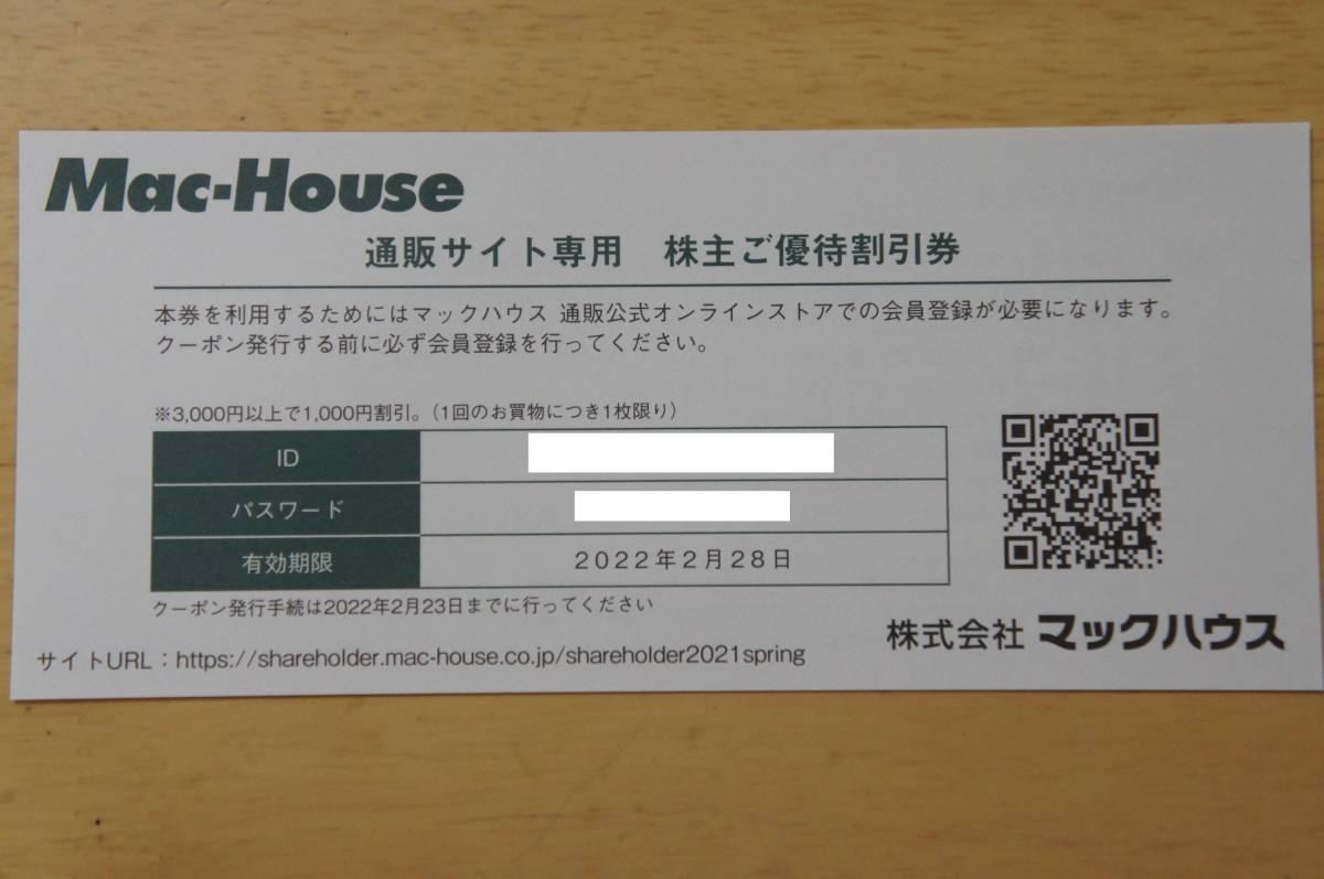 ◆【送料無料】マックハウス株主優待 20%割引券 5枚/通販サイト専用割引券 5枚◆_画像4