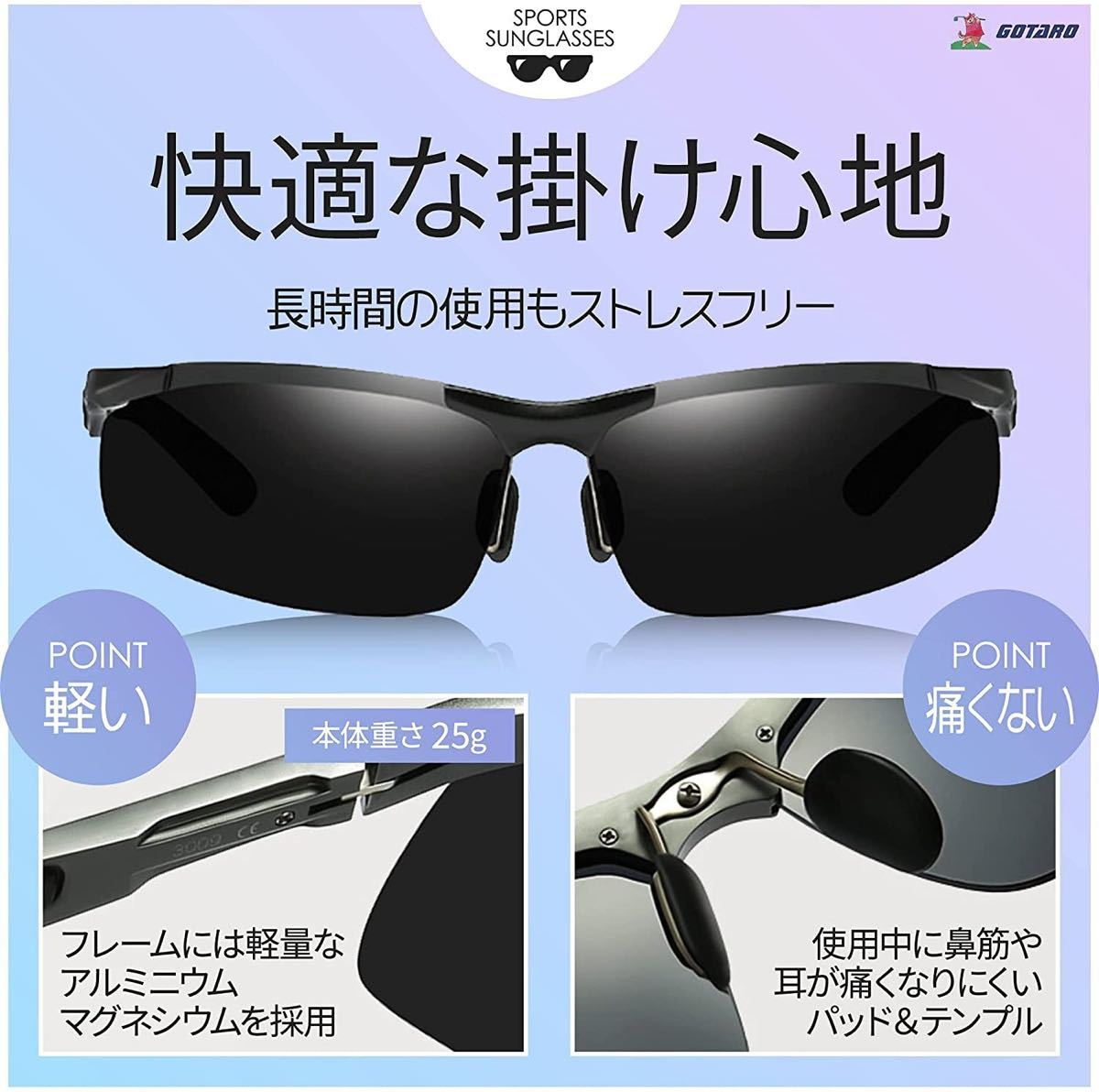 スポーツサングラス 偏光レンズ 超軽量 ブルーライトカット 紫外線カット