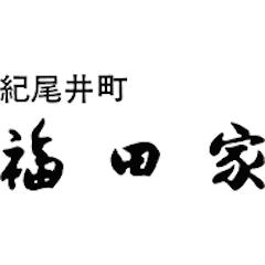 紀尾井町 福田家