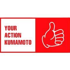 YOUR ACTION KUMAMOTO 巻誠一郎