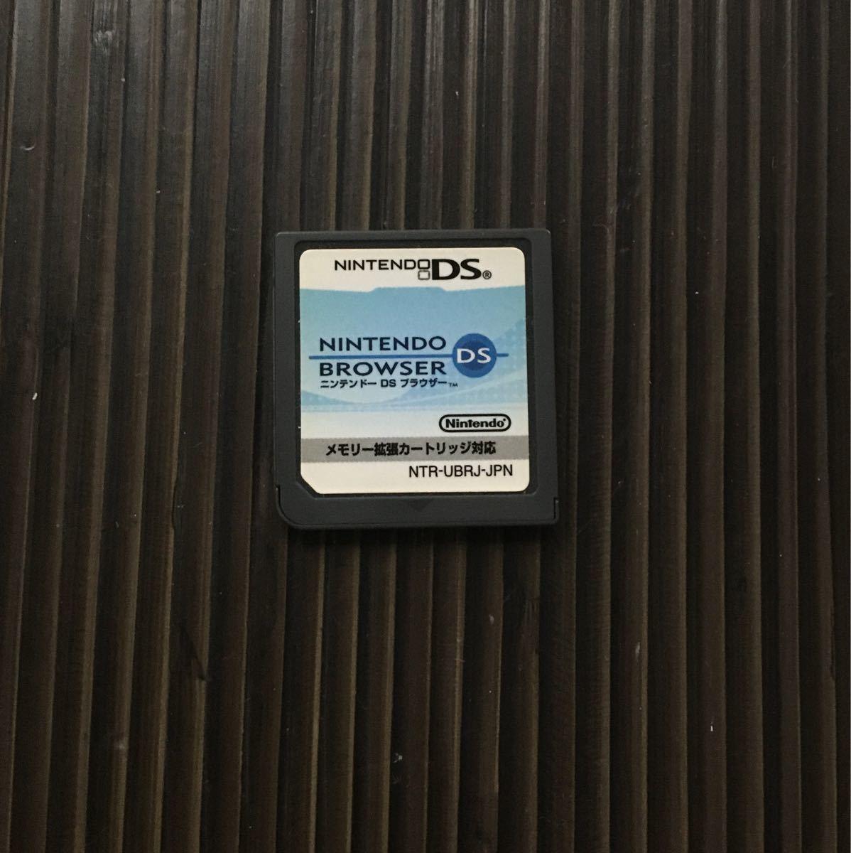 DSソフトニンテンドーDSブラウザー