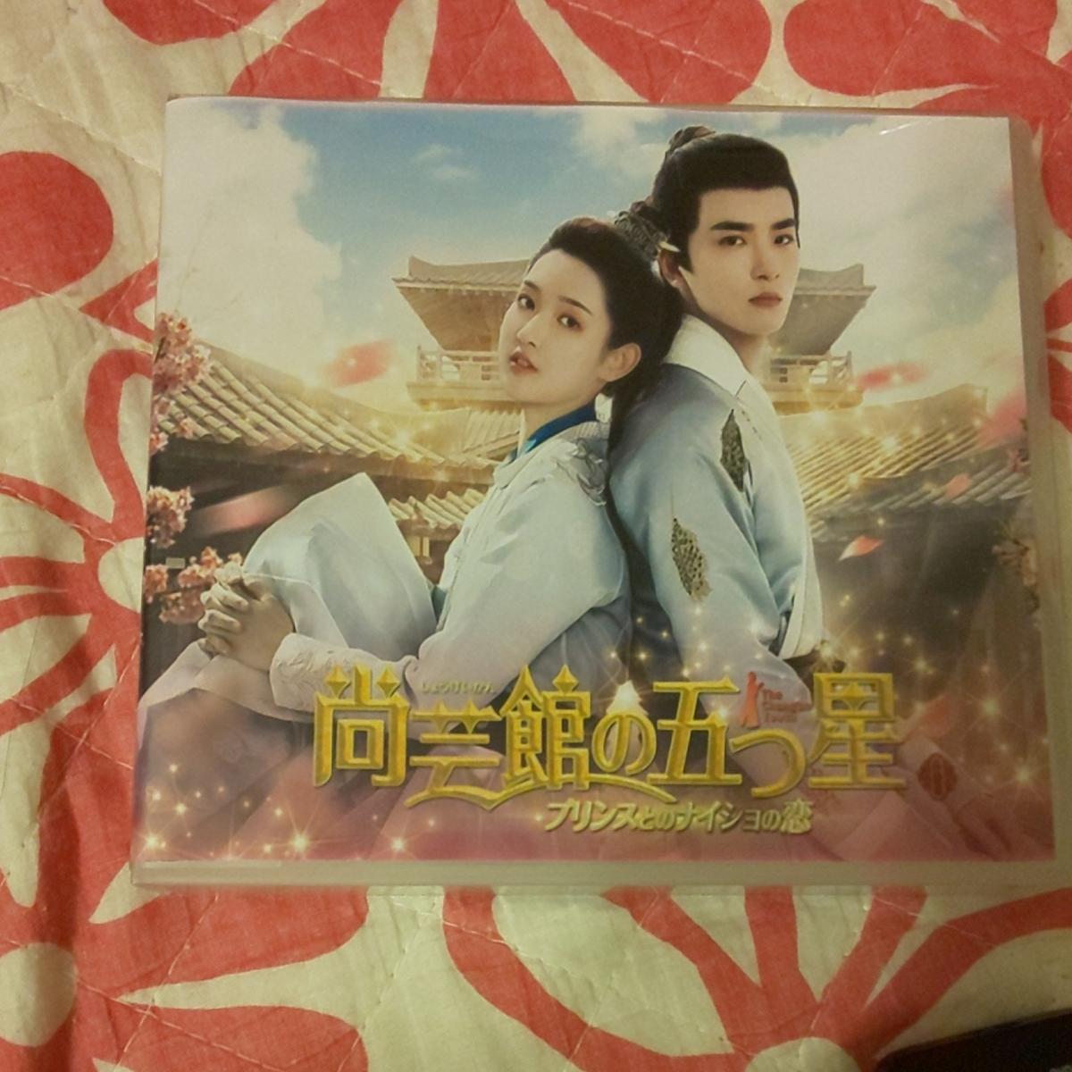 中国ドラマ  尚芸館の五つ星