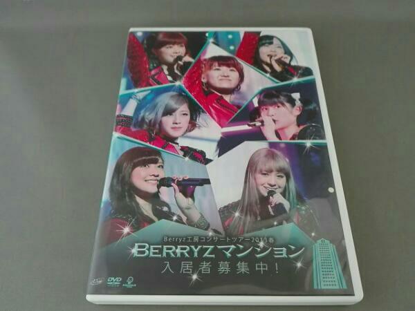 Berryz工房コンサートツアー2013春Berryzマンション入居者募集中