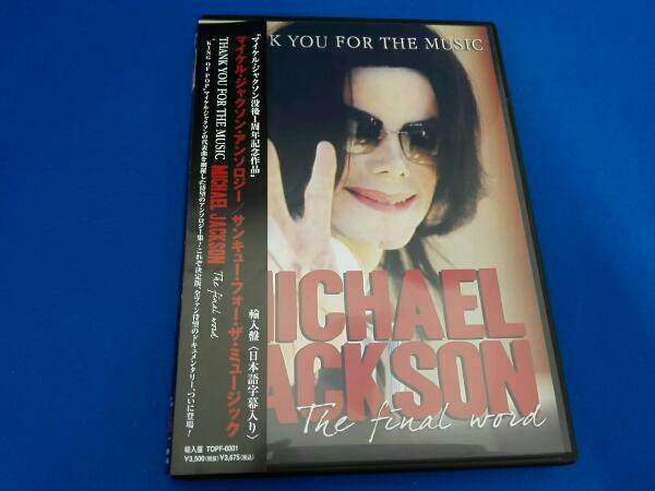 マイケルジャクソンアンソロジーサンキューフォーザミュージック ライブグッズの画像