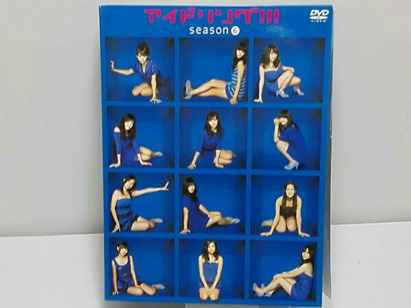 アイドリング!!! Season6 DVD-BOX 6枚組 ライブグッズの画像