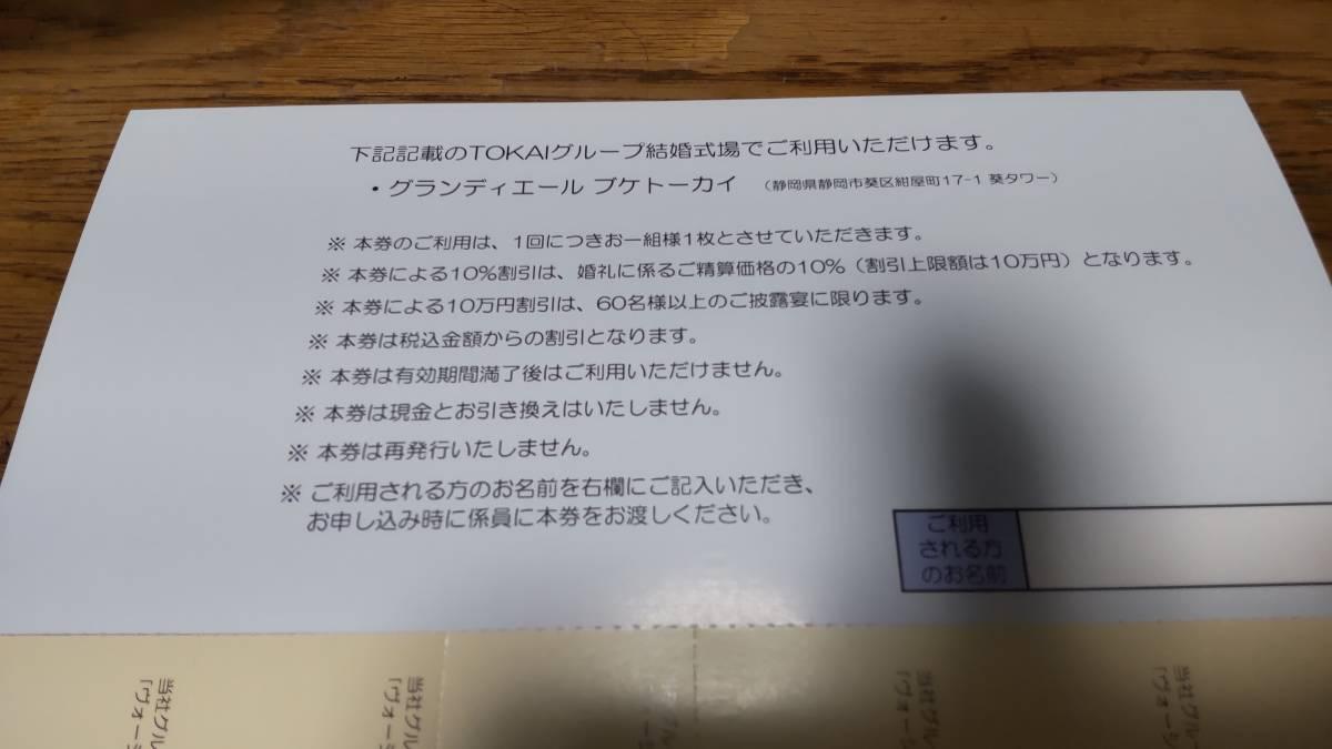 2021年12月末日迄 TOKAI株主優待 スカイレストラン「ヴォーシエル」、鉄板焼「葵」お食事20%割引券、婚礼10%他_画像3