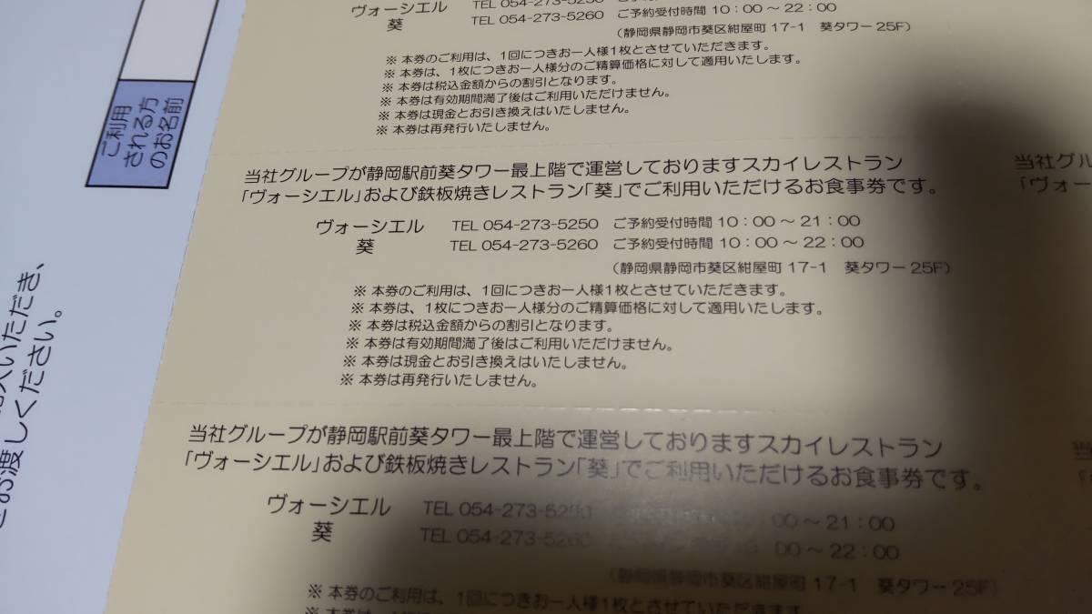 2021年12月末日迄 TOKAI株主優待 スカイレストラン「ヴォーシエル」、鉄板焼「葵」お食事20%割引券、婚礼10%他_画像4