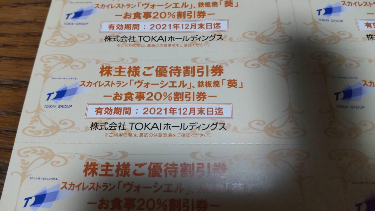 2021年12月末日迄 TOKAI株主優待 スカイレストラン「ヴォーシエル」、鉄板焼「葵」お食事20%割引券、婚礼10%他_画像2