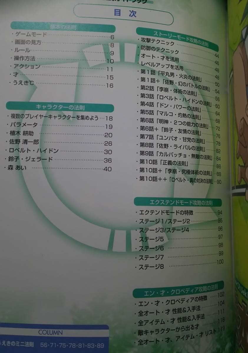 「PS2 うえきの法則 倒すぜロベルト十団 公式ガイドブック」 攻略本/プレステ2