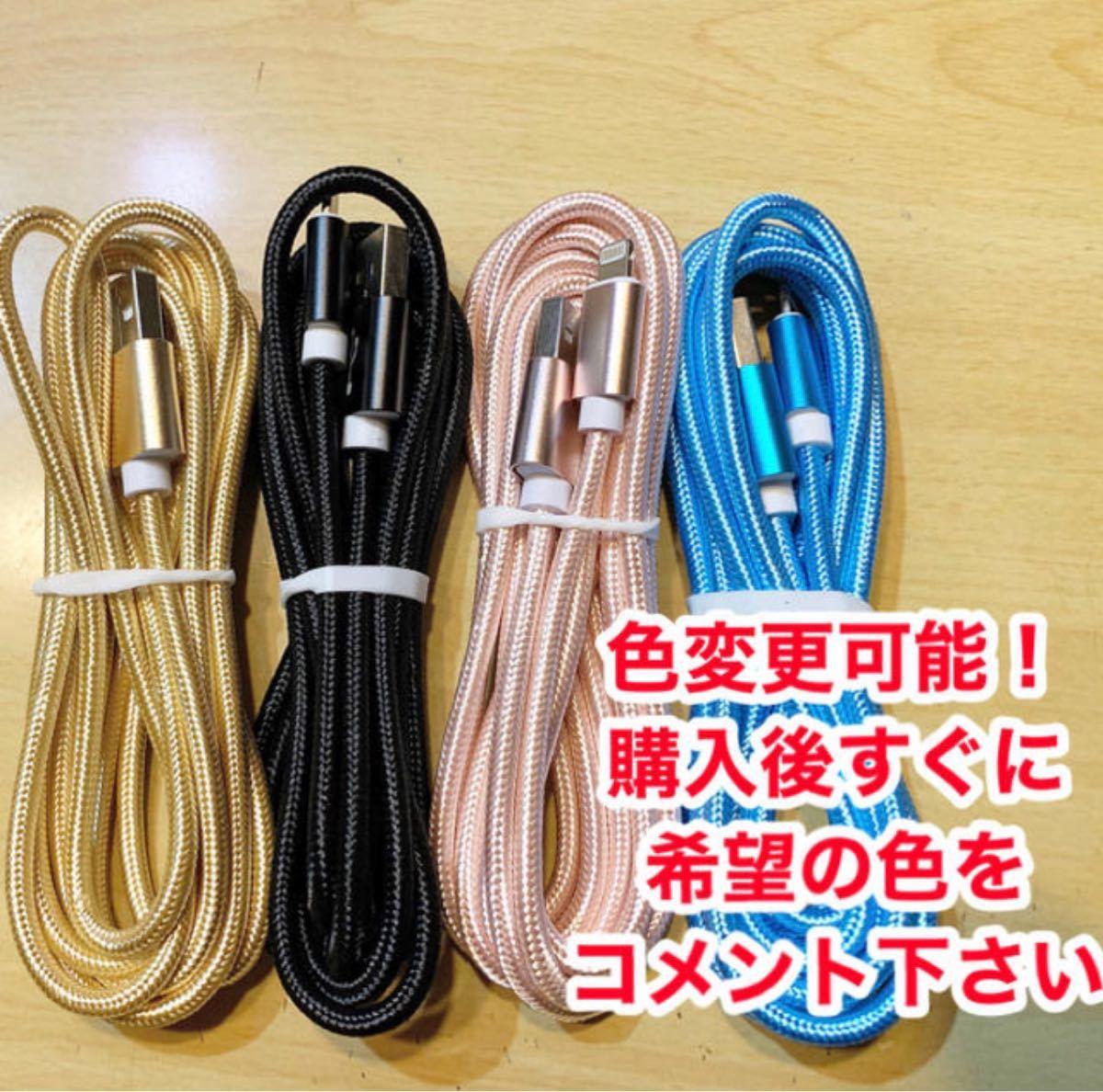 ライトニングケーブル2m純正品質  iPhoneケーブル 充電コード6本 USB Lightningケーブル データ転送 充電器