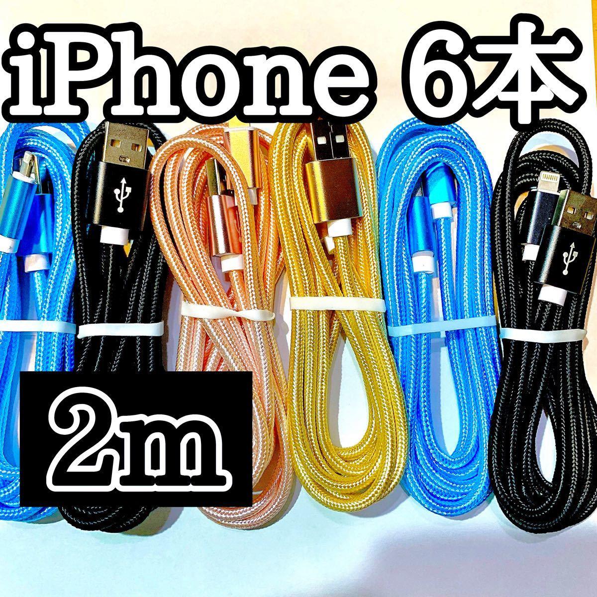 ライトニングケーブル2m純正品質  iPhoneケーブル 充電コード 6本 USB Lightningケーブル 充電器 データ転送