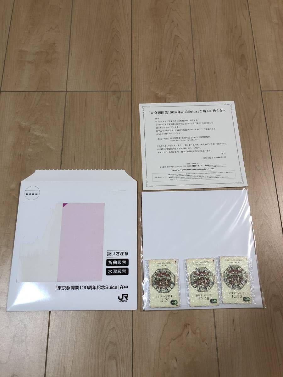 Suica スイカ 東京駅開業100周年記念 Suica 3セット スイカ_画像1