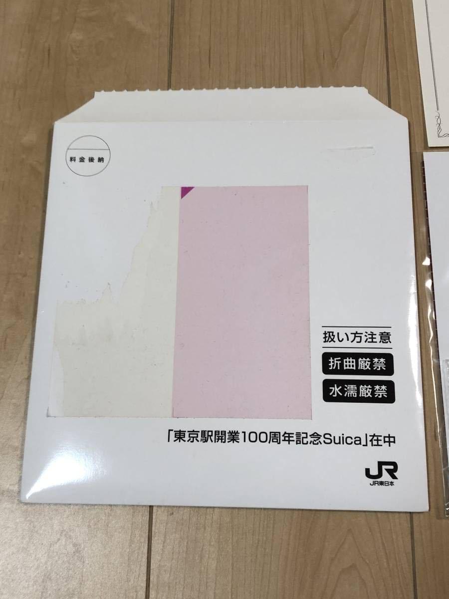 Suica スイカ 東京駅開業100周年記念 Suica 3セット スイカ_画像4