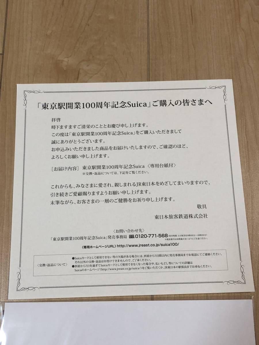 Suica スイカ 東京駅開業100周年記念 Suica 3セット スイカ_画像3