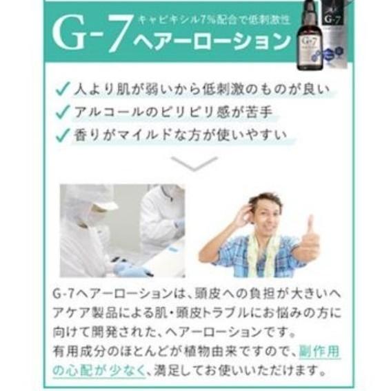 育毛剤●G-7ヘアーローション