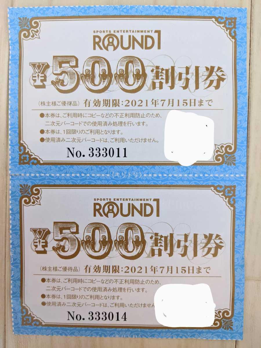 ROUND1 ラウンドワン 株主優待券¥500割引券×2枚 有効期限…2021年9月30日まで延長_画像1