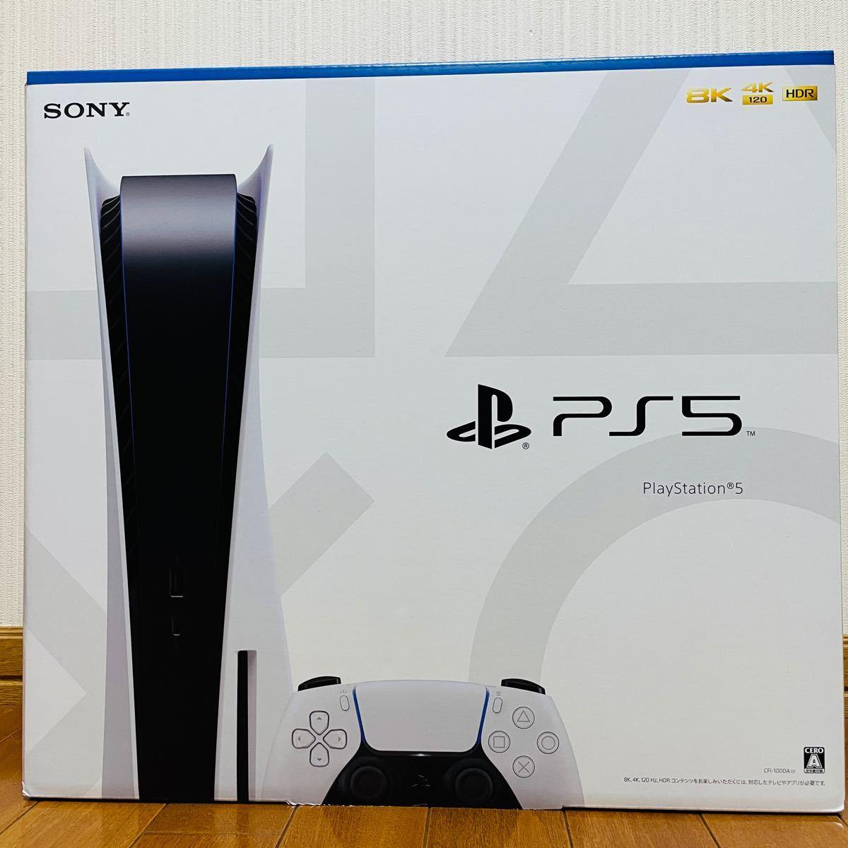 新品未開封!プレイステーション5 PlayStation5 本体 PS5 CFI-1000A01
