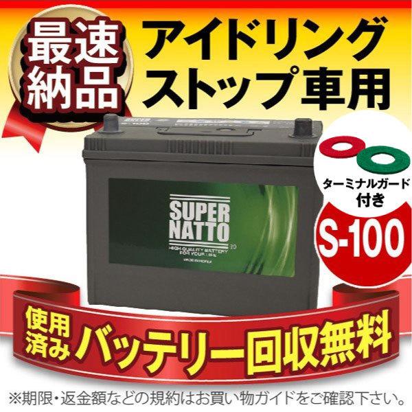 スーパーナット アイドリングストップ車 対応バッテリー S-100 [65D26L 75D26L 80D26L 85D26L 90D26L S-85 S-95 互換]_画像1