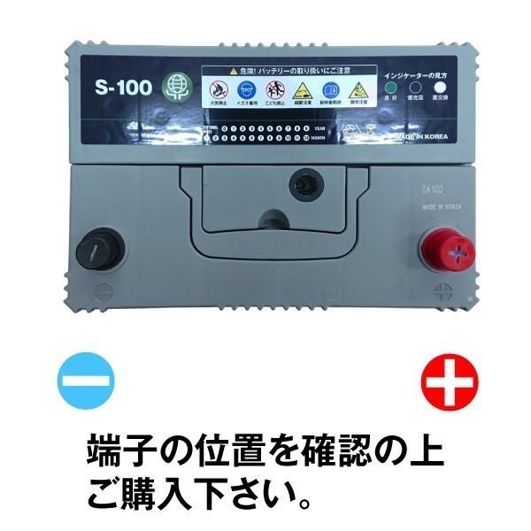 スーパーナット アイドリングストップ車 対応バッテリー S-100 [65D26L 75D26L 80D26L 85D26L 90D26L S-85 S-95 互換]_画像2
