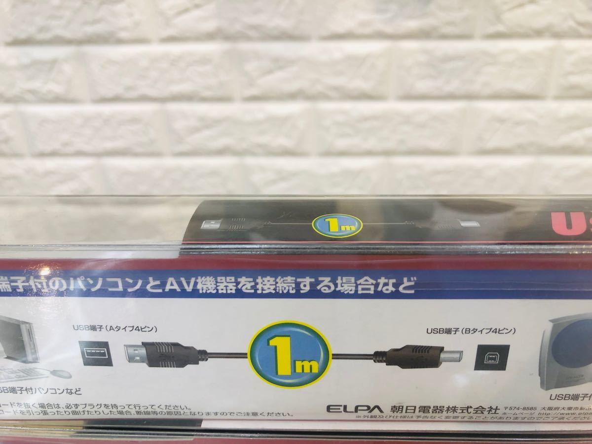 USB2.0スピーカー/プリンター用ケーブル A-Bタイプ USBケーブル1m