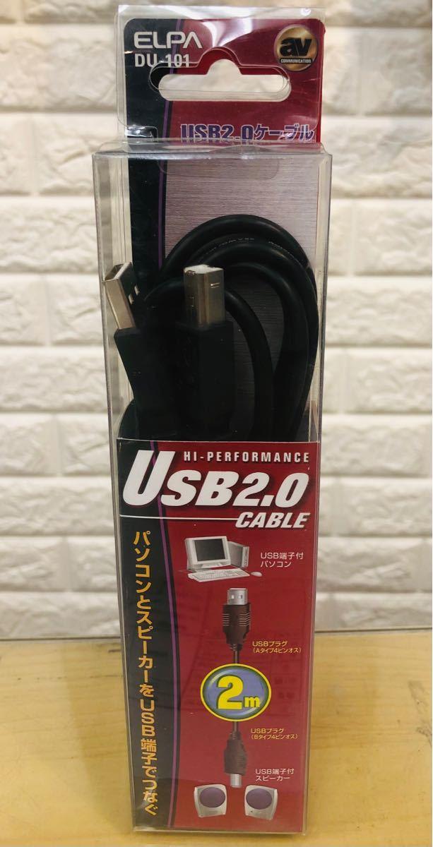 USB2.0スピーカー/プリンター用ケーブル A-Bタイプ USBケーブル 2m