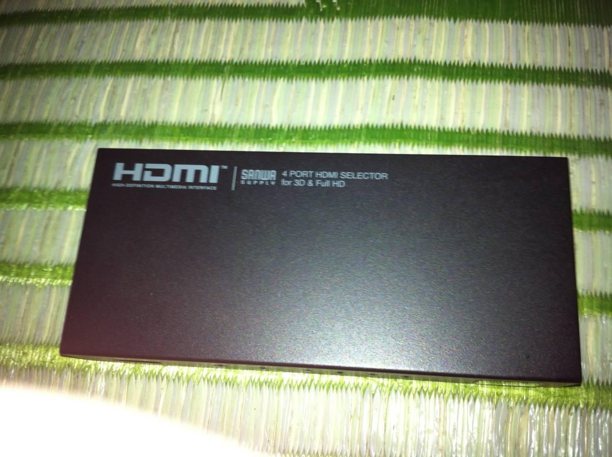 サンワサプライ HDMI切替器(4入力・1出力) SW-HD41R