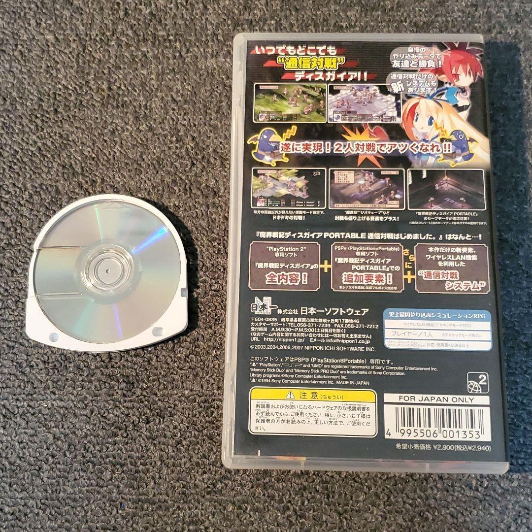 PSP ソフト 魔界戦記ディスガイア PORTABLE / 絶対ヒーロー改造計画 セット
