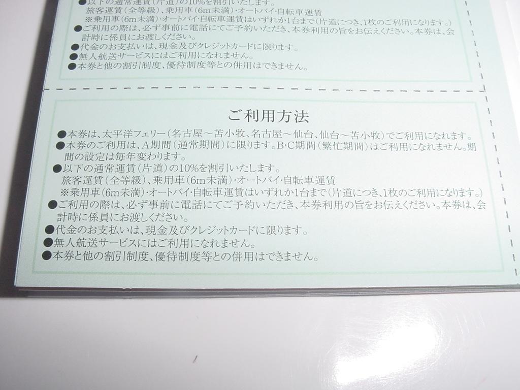名鉄 株主優待★太平洋フェリー★割引券★2枚まで可★即決可★送料63円~_画像5