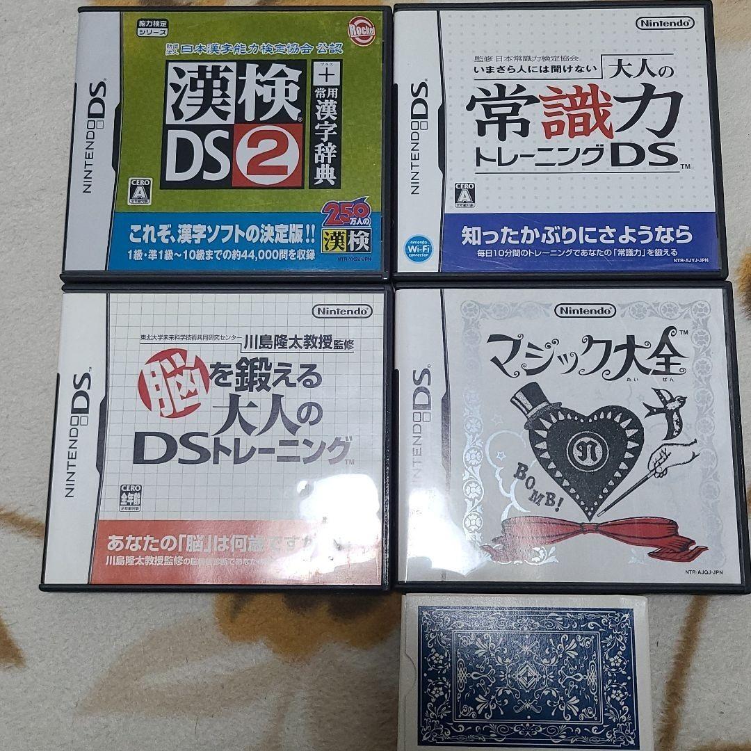 ニンテンドー DSソフト